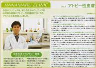 hanamaru2006.jpg